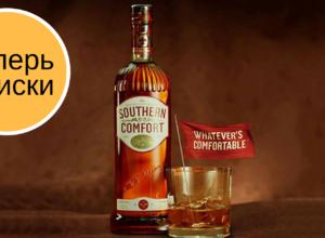 Southern Comfort ликёр виски производство алкогольные компании