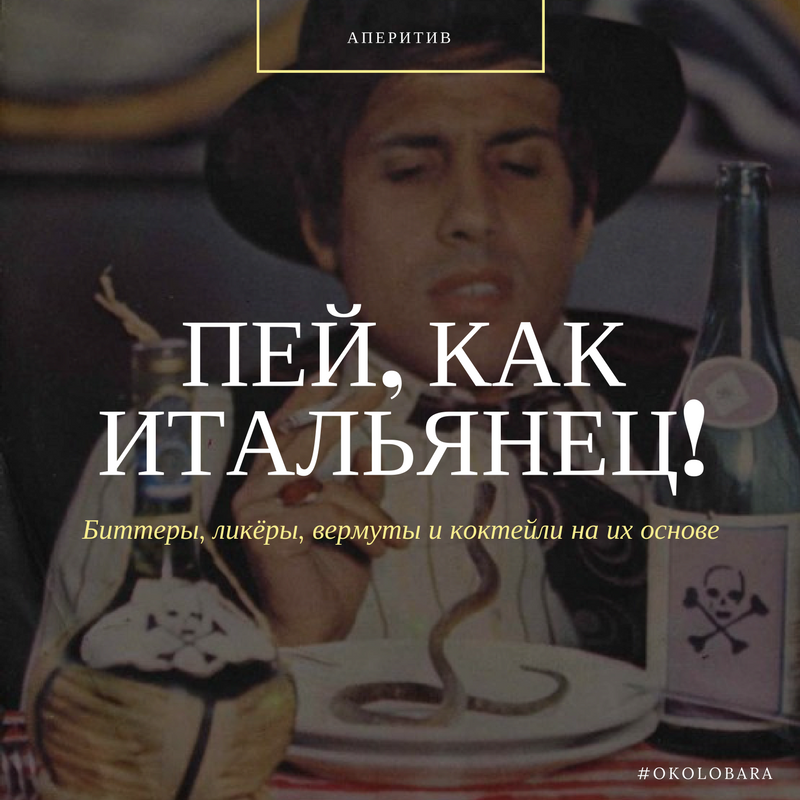 андриано челентано пьёт курит бокал бутылка блюдце пить как итальянцы постер биттер аперитив бутылка с черепом