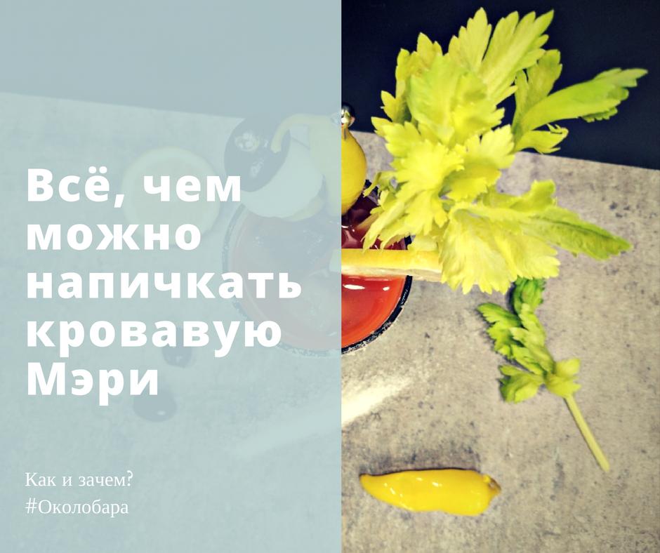 Коктейль в хайболе Кровавая Мэри сельдерей тматный сок лимон соль перец лайм огурец украшение гарнир гарниш