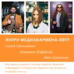 Жюри медиабармена 2017