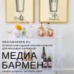 МедиаБармен