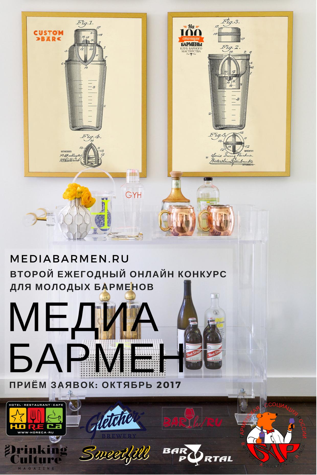 МедиаБармен медиа бармен 2017 афиша постер патент барный инвентарь барная тележка barcart bar cart плакат бокал бутылка