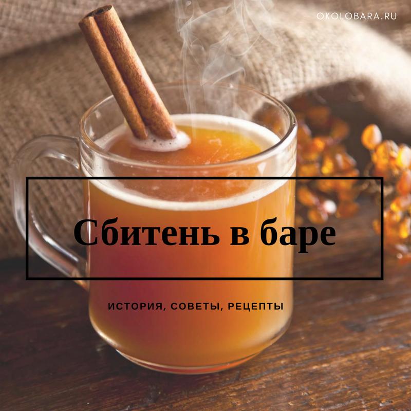 кружка сбитень корица красивая чашка бокал для горячего алкоголь хмель мёд напитки для домашнего бара пойло чтобы согреться