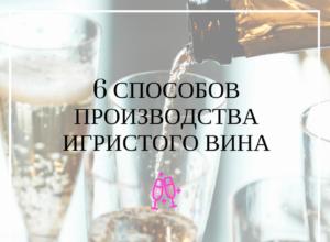 6 способов производства игристого вина