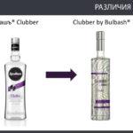 бульбаш алкоголь новая бутылка обновлённый дизайн