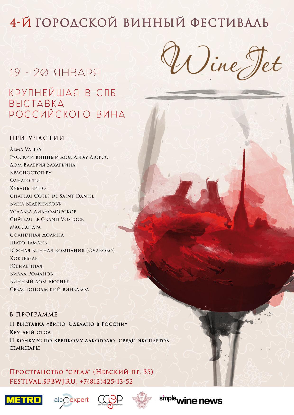 винный фестиваль WineJet российское вино Санкт-Петербургская школа сомелье любители вина дегустация специалисты винного рынка