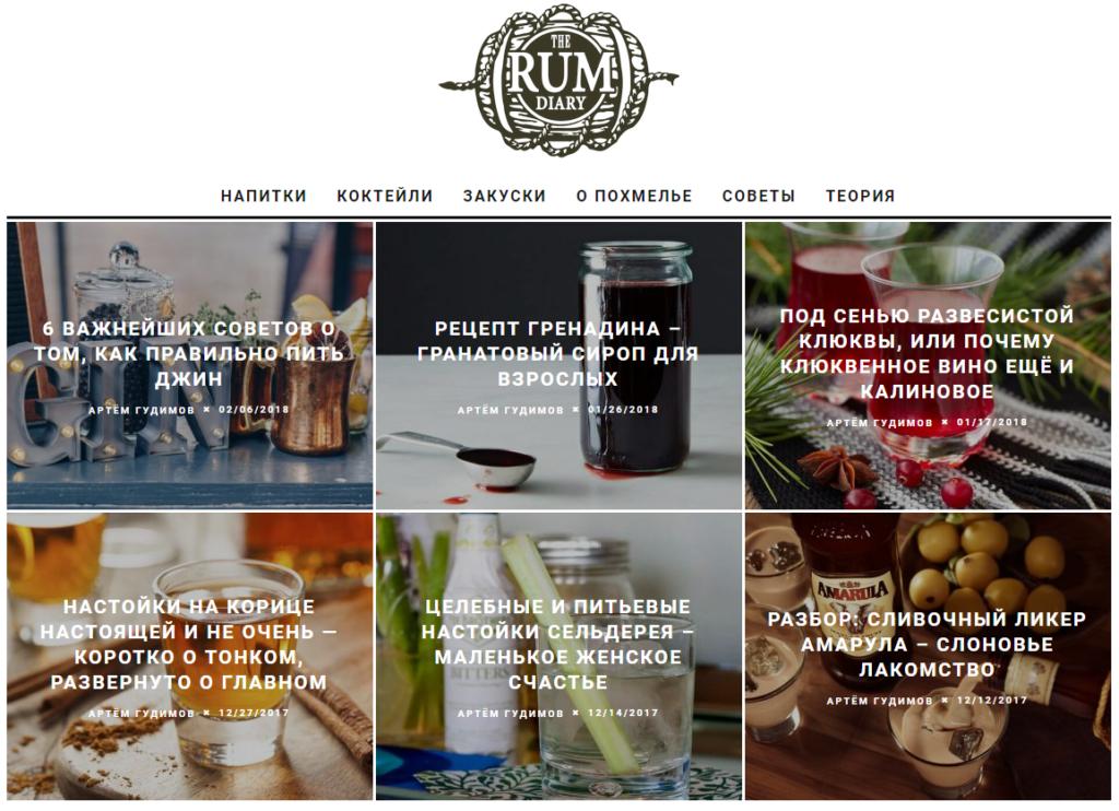 ромовый дневник обложка сообщества сайта дизайн алкоголь онлайн бармен