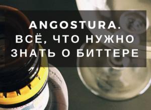бутылка биттера Ангостура Angostura bitter рядом с бокалом рецепт коктейля горечь в напитке