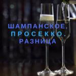 шампанское просекко разница