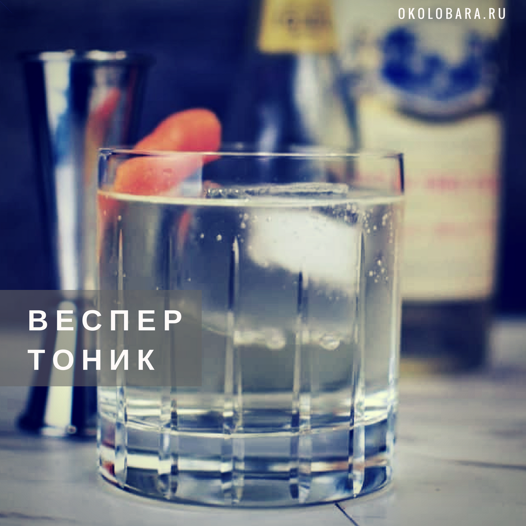 веспер тоник рецепт коктейля бокал олд фешен с напитком джиггер на фоне бутылка вермута лилле lille