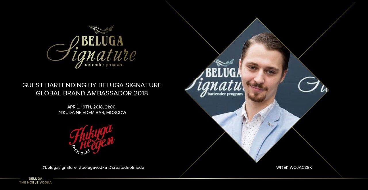 амбассадор бренда Beluga Витек Воячек бар Никуда не едем pre-party конкурс Beluga Signature.
