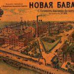 открытка старая бавария завод игристые вина 19 век санкт-петербург производство пива меда кваса вина