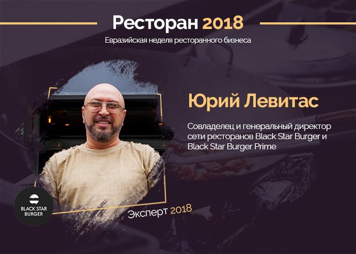 2-4 октября «Евразийская неделя ресторанного бизнеса» - крупнейший форум по развитию ресторанного бизнеса афиша блюдо от шеф-повара