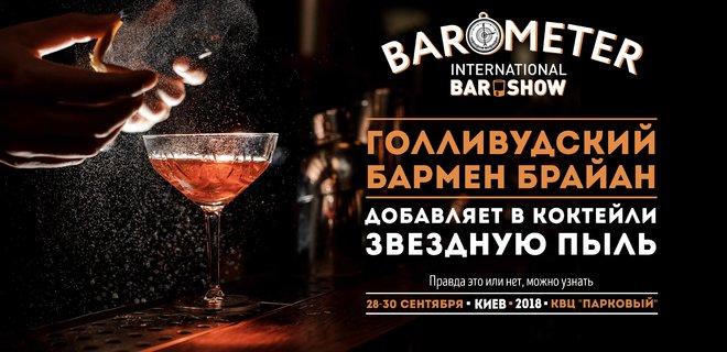 барометр анонс мероприятия афиша алкогольной тусовки в Киеве Украина