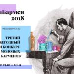 МедиаБармен-2018_16на9