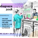 МедиаБармен-2018_main_16на9_mm