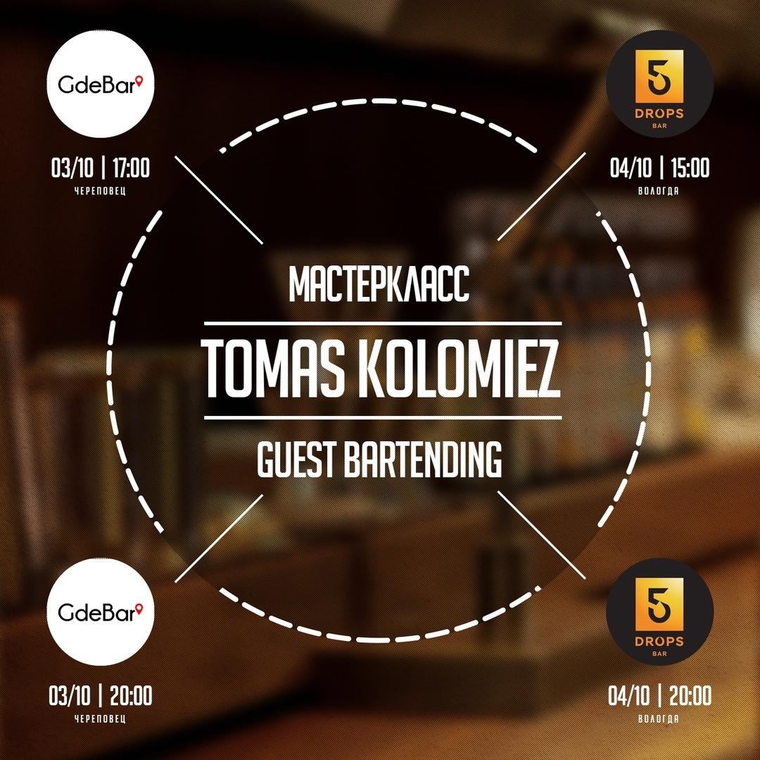 мастер-класс Томаса Коломиец Новые тенденции в барном мире. Все – от поиска до внедрения афиша мероприятия для барменов