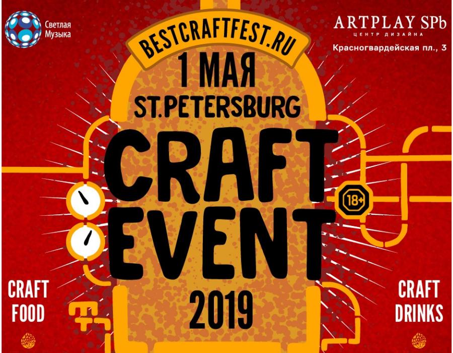 St. Petersburg Craft Event — большой крафтовый фестиваль для любителей авторского пивоварения, хорошей музыки и гастрономического разнообразия. афиша пивного фестиваля