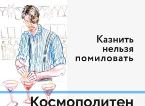 космополитен рецепт приготовления коктейля иллюстрация бармен готовит напиток