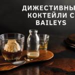 Коктейльс бэйлисом