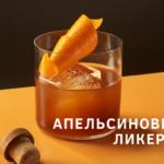 Апельсиновые ликеры