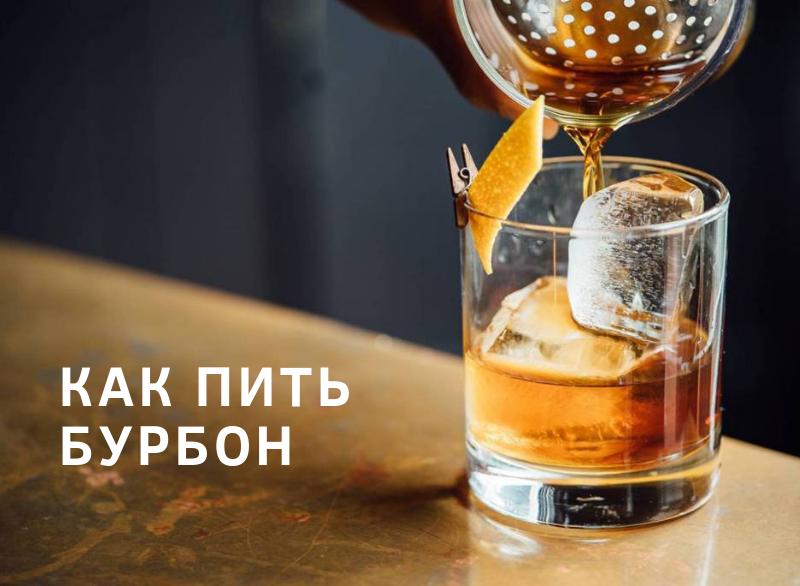 Как пить бурбон
