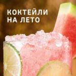 два коктейля