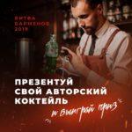 презентуй свой авторский коктейль на битве барменов бармен наливает алкоголь из бутылки джина