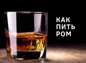 Как пить ром