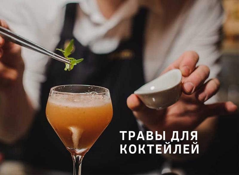 Бармен украшает коктейль