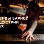 тренды барной индустрии 2020