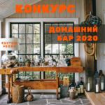 Домашний бар_2
