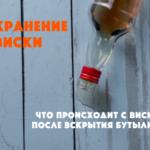 Хранение виски