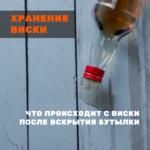 Хранение виски_кв