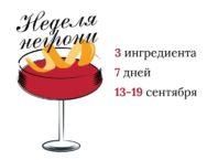 неделя коктецля негрони логотип коктейля с подписью и датами проведения 13-19 сентября