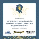 медиа бармен конкурс молодого афиша постер мысль свитфилл сиропы пивоварня глетчер Sweetfill Gletcher