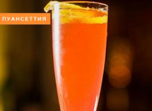 Коктейль на шампанском игристом вине кюве пуансеттия флюте клюква ликёр апельсин