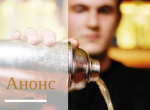 Анонс мероприятий в феврале в москве для барменов мастер-класс шейкер налив бокал коктейль бартендер привоз гест-бартендинг