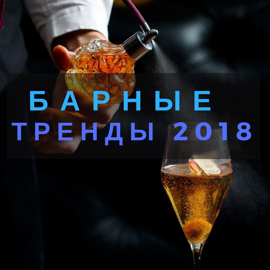 Барные тренды 2018 бокал орошение коктейль красивый барные техники