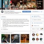 настоящие бармены околобара обложка сообщества группы паблика вконтакт ВК соцсеть социальный бармен онлайн