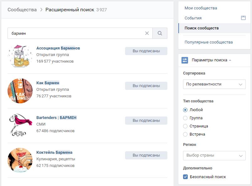барные паблики Вконтакт социальная сеть околобара выбор грапп про барменов перечень