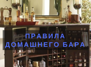 3 правила домашнего бара бар дома пример позиции для закупки