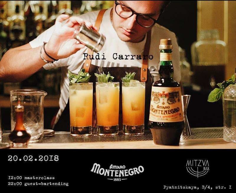 Мастер-класс и гест-бартендинг глобального амбассадора Amaro Montenegro вMitzva Bar