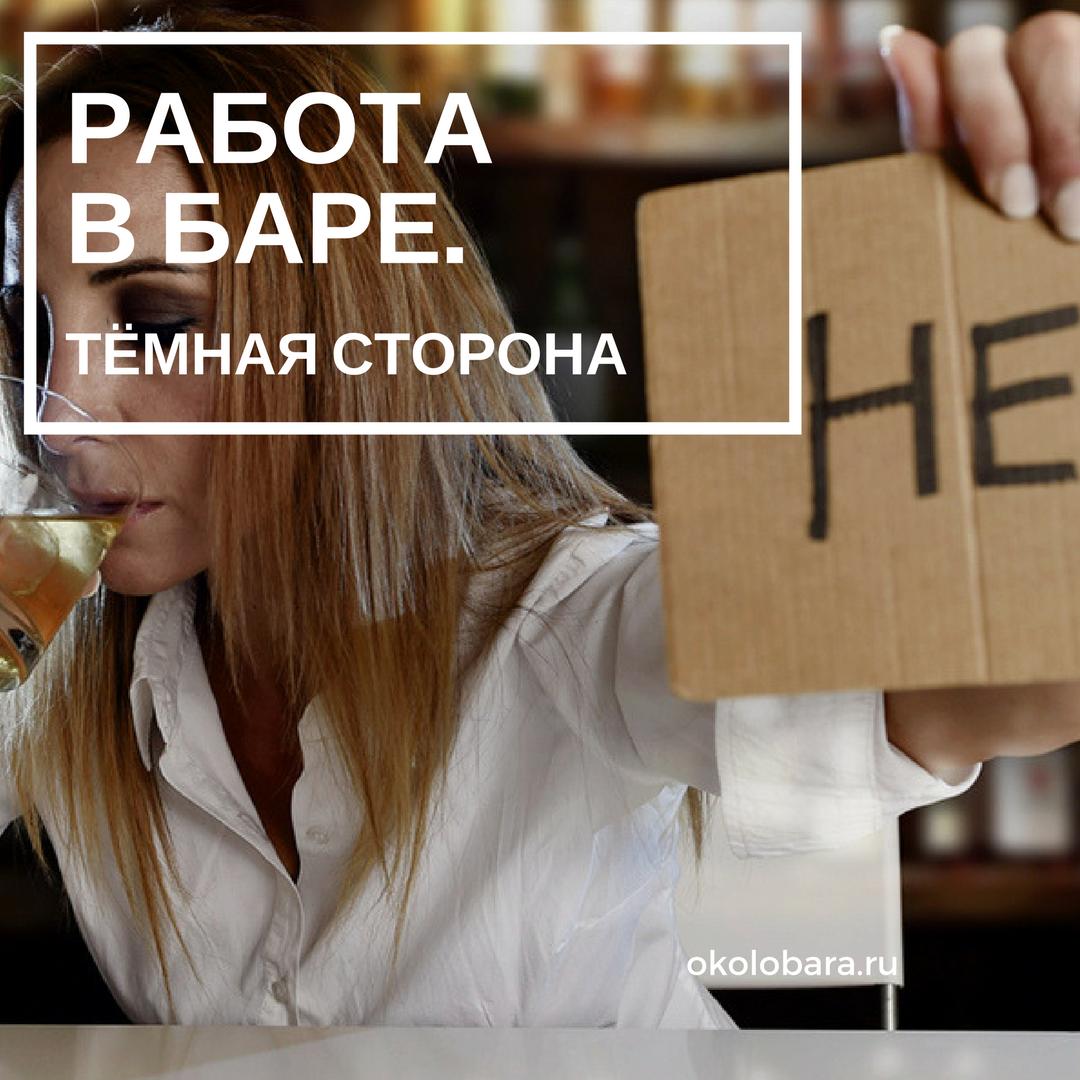 девушка бармен бармейд пьёт за баром и просит помощи держа табличку работа в баре тёмная сторона гостеприимства алкоголь коктейль со льдом