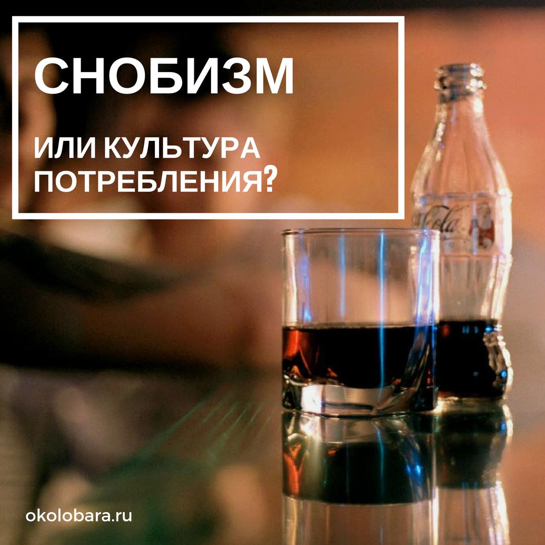 снобизм или культура потребления бутылка кока-колы в стекле рядом со стаканом олдфешн