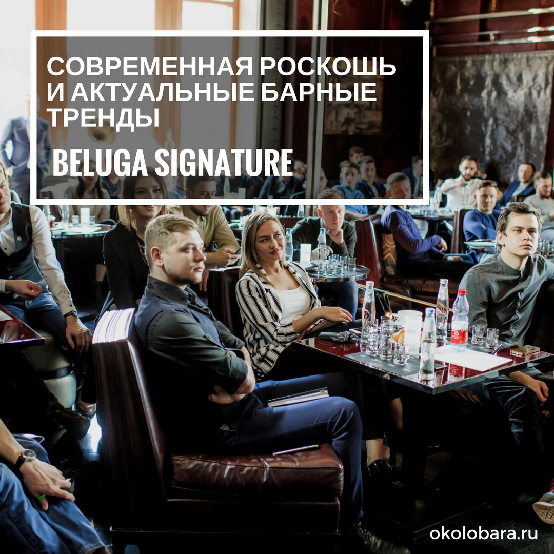 BelugaSignature барные тренды собрание людей обложка статьи