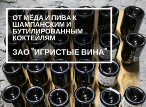 ЗАО Игристые Вина бутылки шампанского пюпитр этикетки
