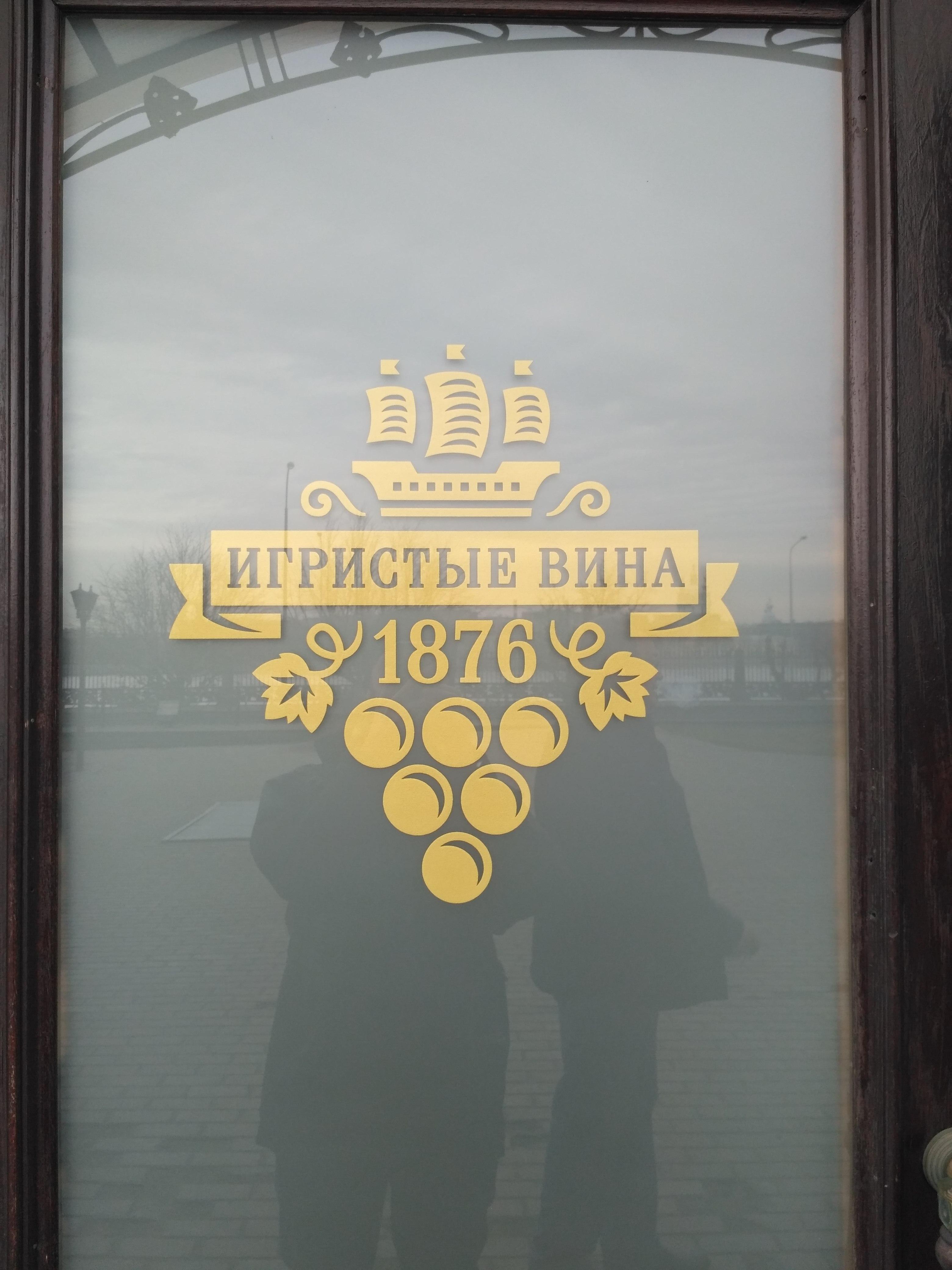 Дверь завода Игристые Вина 1876 Санкт-Петербург наклейка этикетка