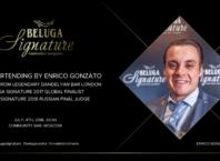 Beluga Signature 4 июля барменская программа анонс мероприятия в баре