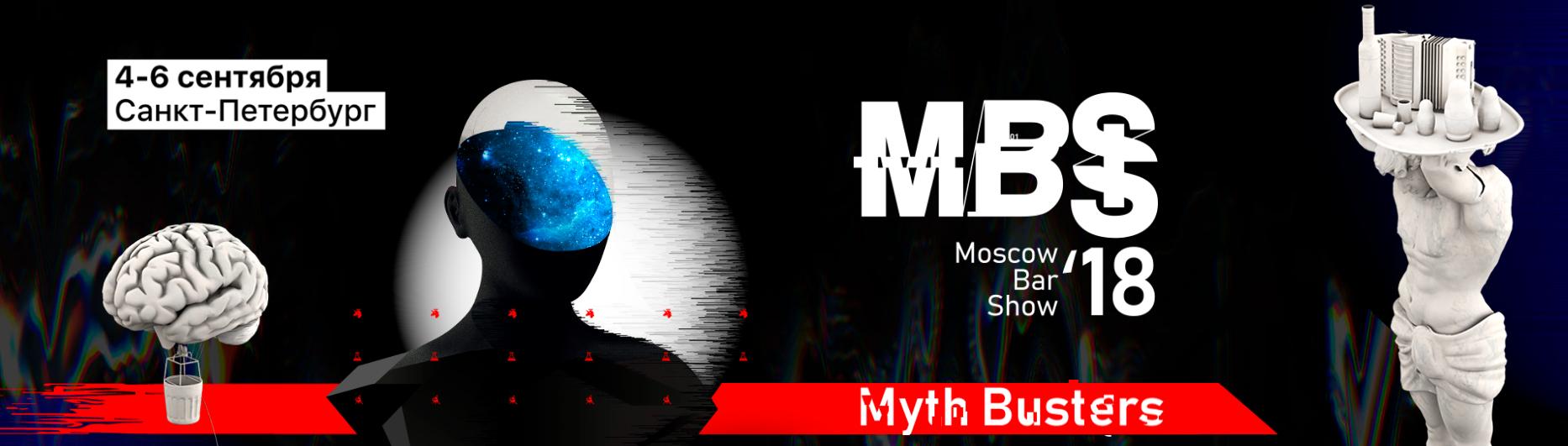 выставка МБС афиша разрушители мифов